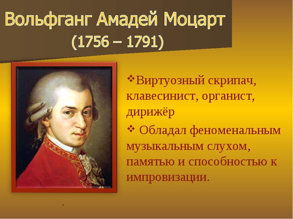 Виртуозный скрипач, клавесинист, органист, дирижёр Обладал феноменальным муз...