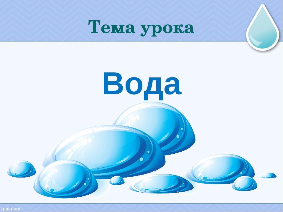 Тема урока Вода