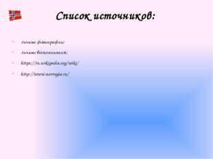 Список источников: личные фотографии; личные воспоминания; https://ru.wikiped