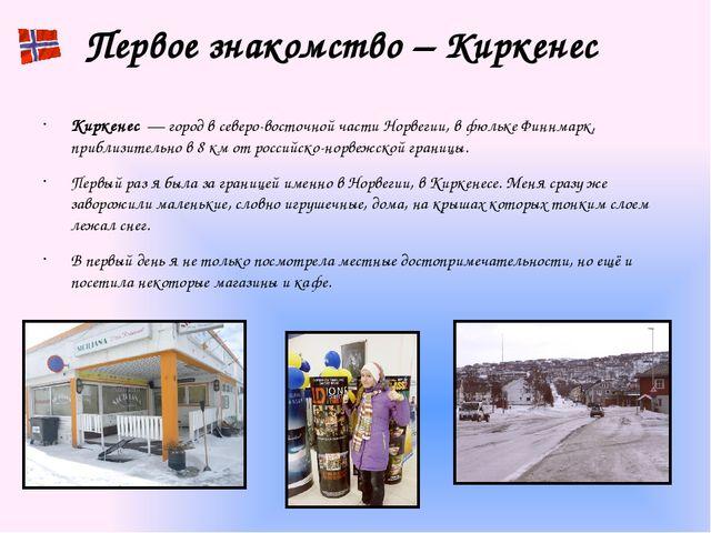 Киркенес— город в северо-восточной частиНорвегии, вфюльке Финнмарк, прибл...