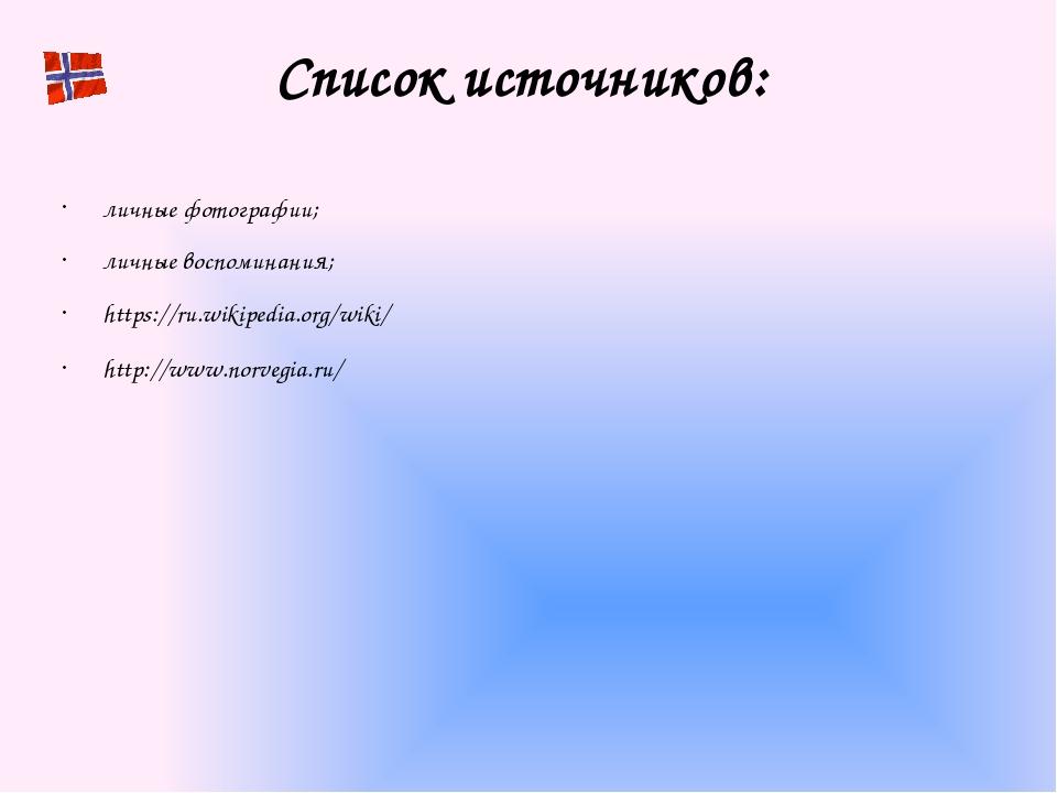 Список источников: личные фотографии; личные воспоминания; https://ru.wikiped...