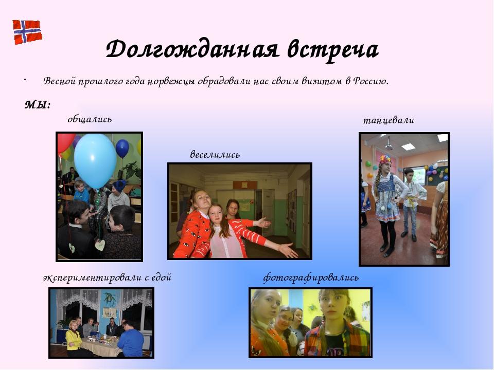 Весной прошлого года норвежцы обрадовали нас своим визитом в Россию. МЫ: Долг...