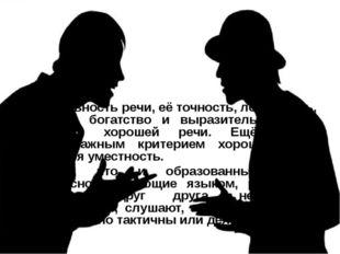 Правильность речи, её точность, логичность, чистота, богатство и выразительно