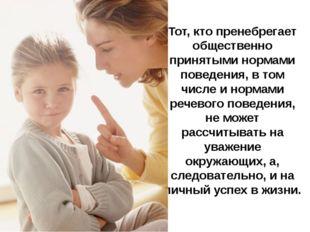 Тот, кто пренебрегает общественно принятыми нормами поведения, в том числе и