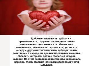 Доброжелательность, доброта и приветливость, радушие, гостеприимство по отн