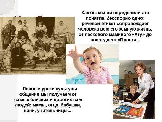 Как было Первые уроки культуры общения мы получаем от самых близких и дороги...