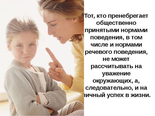 Тот, кто пренебрегает общественно принятыми нормами поведения, в том числе и...
