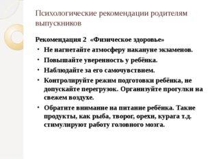 Психологические рекомендации родителям выпускников Рекомендация 2 «Физическое
