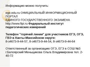 Информацию можно получить: ege.edu.ru ОФИЦИАЛЬНЫЙ ИНФОРМАЦИОННЫЙ ПОРТАЛ ЕДИНО