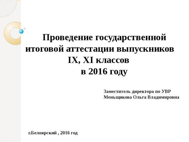 Проведение государственной итоговой аттестации выпускников IX, XI классов в...