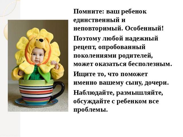Помните: ваш ребенок единственный и неповторимый. Особенный! Поэтому любой н...