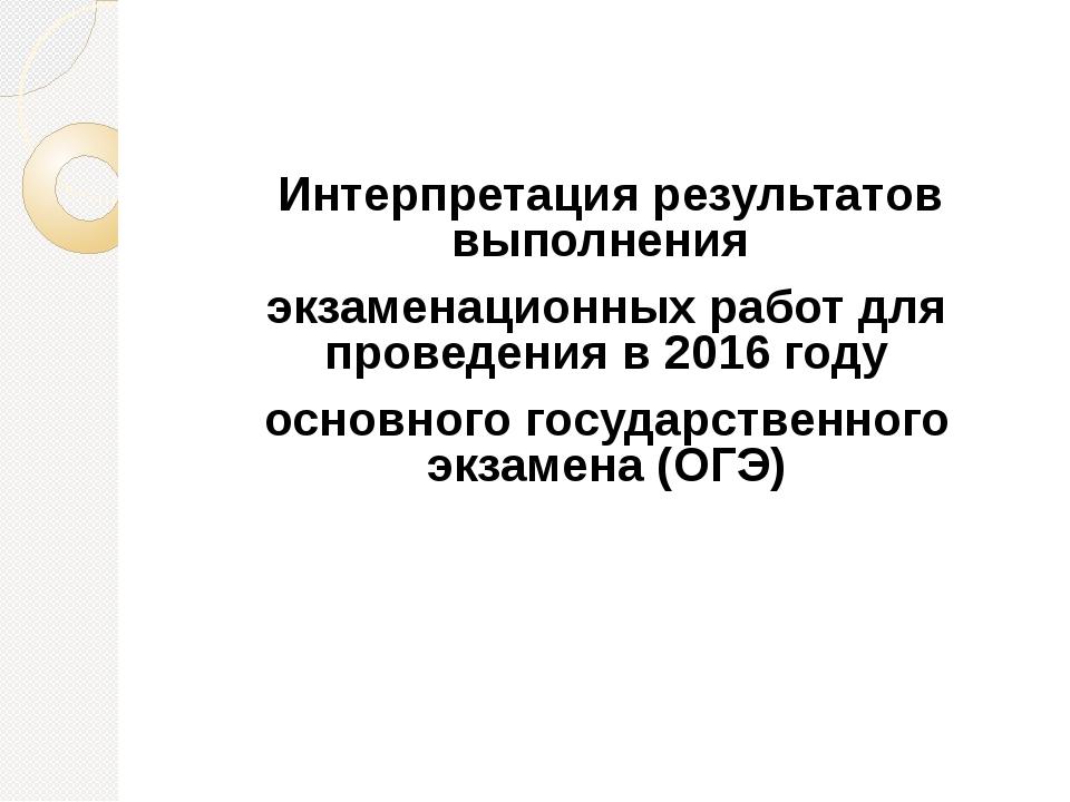 Интерпретация результатов выполнения экзаменационных работ для проведения в...