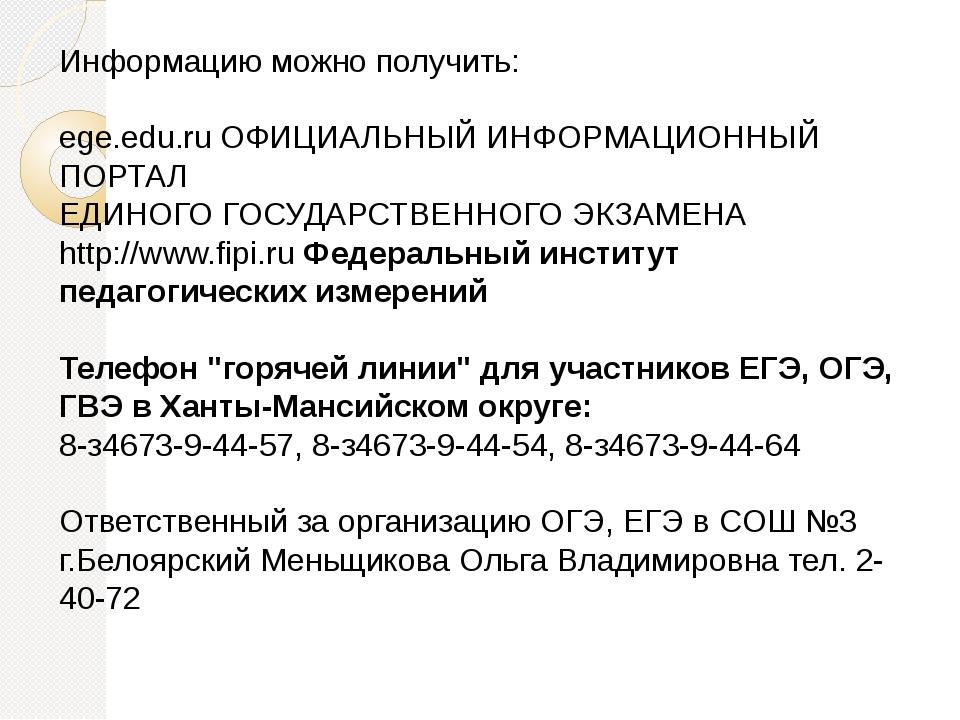 Информацию можно получить: ege.edu.ru ОФИЦИАЛЬНЫЙ ИНФОРМАЦИОННЫЙ ПОРТАЛ ЕДИНО...