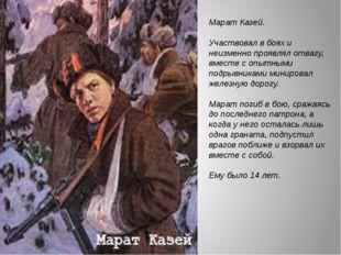 Марат Казей. Участвовал в боях и неизменно проявлял отвагу, вместе с опытными