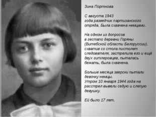 Зина Портнова С августа 1943 годаразведчикпартизанского отряда. Была схваче