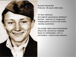 Володя Казначеев Родился 26 июля 1928 года. Он был связным, доставляя ценнейш