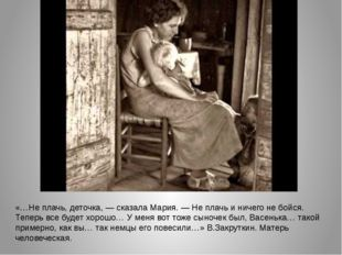 «…Не плачь, деточка, — сказала Мария. — Не плачь и ничего не бойся. Теперь вс