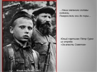 Юный партизан Пётр Гурко из отряда «За власть Советов» …Наши мальчики головы