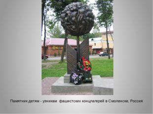 Памятник детям - узникам фашистских концлагерей в Смоленске, Россия