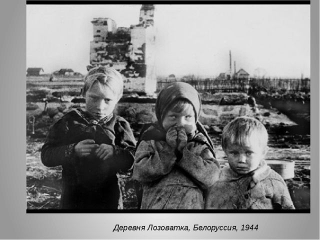 Деревня Лозоватка, Белоруссия, 1944