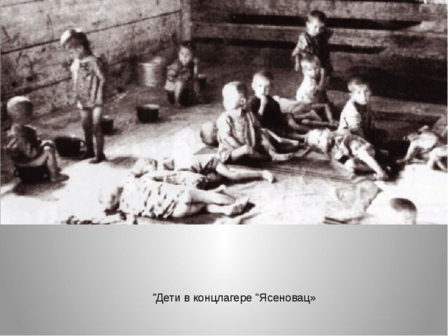 """""""Дети в концлагере """"Ясеновац»"""