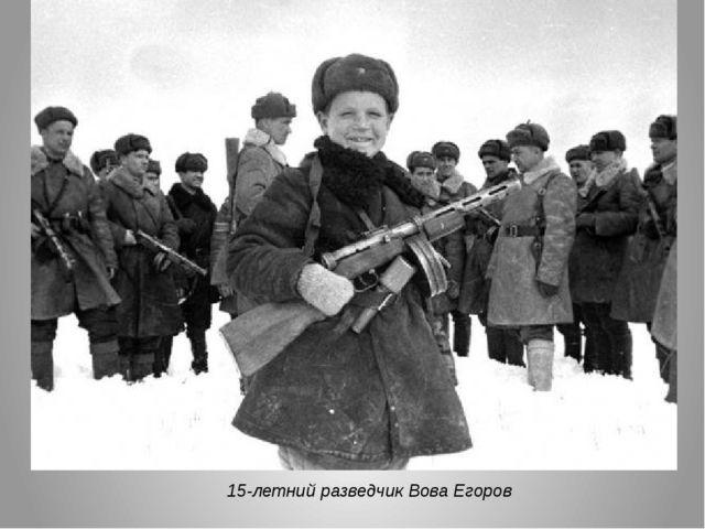 15-летний разведчик Вова Егоров