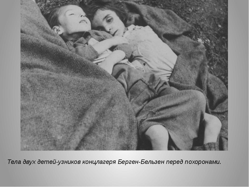 Тела двух детей-узников концлагеря Берген-Бельзен перед похоронами.