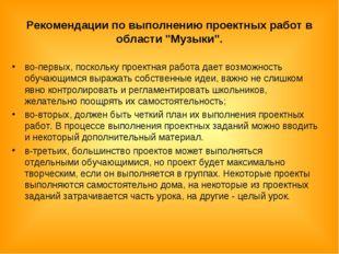 """Рекомендации по выполнению проектных работ в области """"Музыки"""". во-первых, пос"""