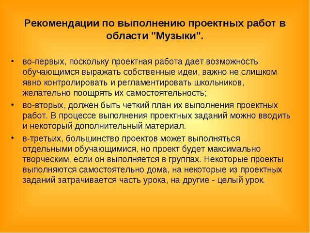 """Рекомендации по выполнению проектных работ в области """"Музыки"""". во-первых, пос..."""