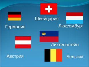 Германия Швейцария Австрия Люксембург Лихтенштейн Бельгия