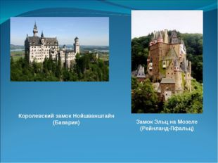 Королевский замок Нойшванштайн (Бавария) Замок Эльц на Мозеле (Рейнланд-Пфал