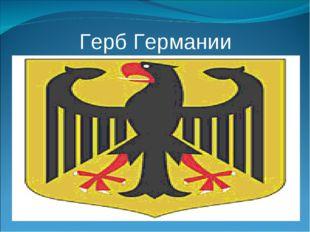 Герб Германии ..