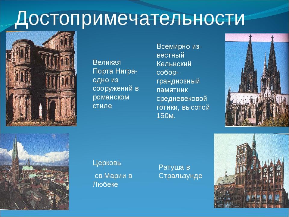Достопримечательности Церковь св.Марии в Любеке Всемирно из-вестный Кельнский...