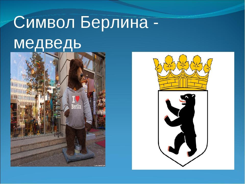 Символ Берлина - медведь