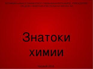 ОХ, УЖ ЭТИ ХИМИКИ 10 Назовите фамилию великого русского ученого химика создат