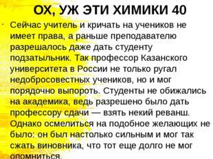 ХИМИЧЕСКИЙ ЭЛЕМЕНТАРИЙ 40 Без него немыслима жизнь на Земле. Ему обязана свои