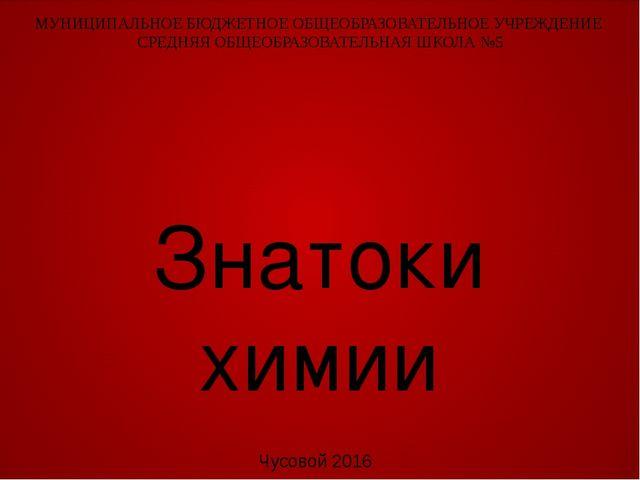 ОХ, УЖ ЭТИ ХИМИКИ 10 Назовите фамилию великого русского ученого химика создат...
