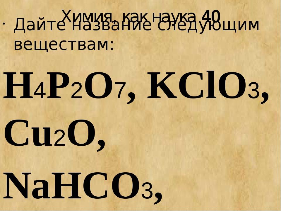 НАЗАД 2Fe+3Cl2=2FeCl3 Fe+2HCl=FeCl2+H2