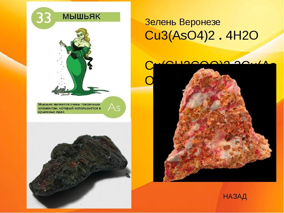 Хлорид натрия, поваренная соль, NaCl НАЗАД