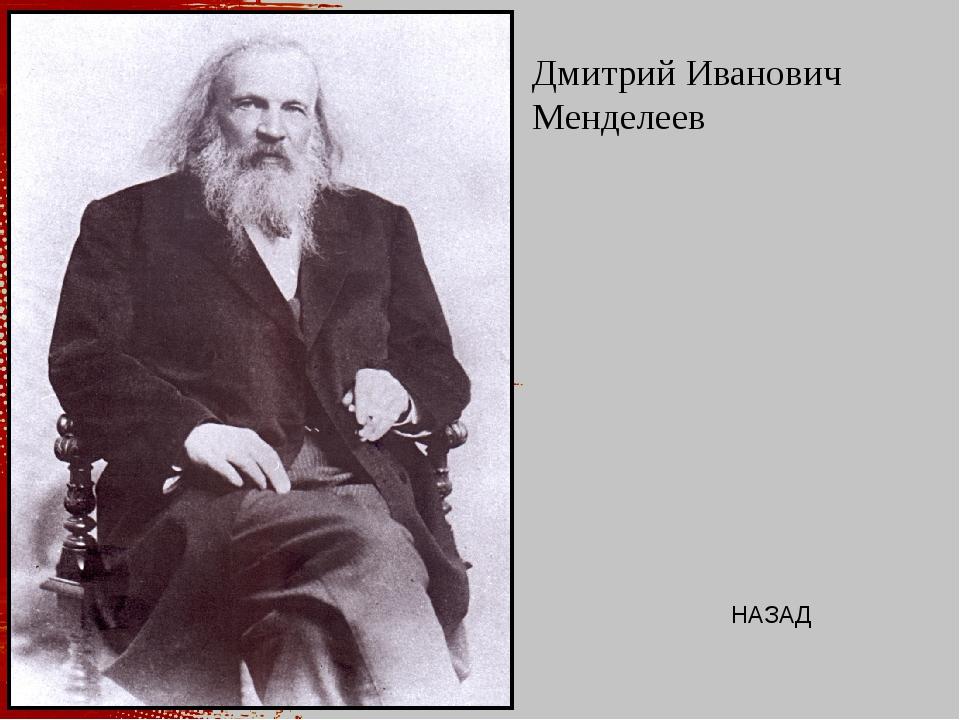 НАЗАД Дмитрий Иванович Менделеев
