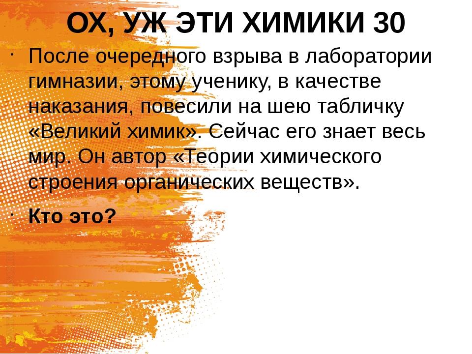 ХИМИЧЕСКИЙ ЭЛЕМЕНТАРИЙ 20 ДО РОДОВ
