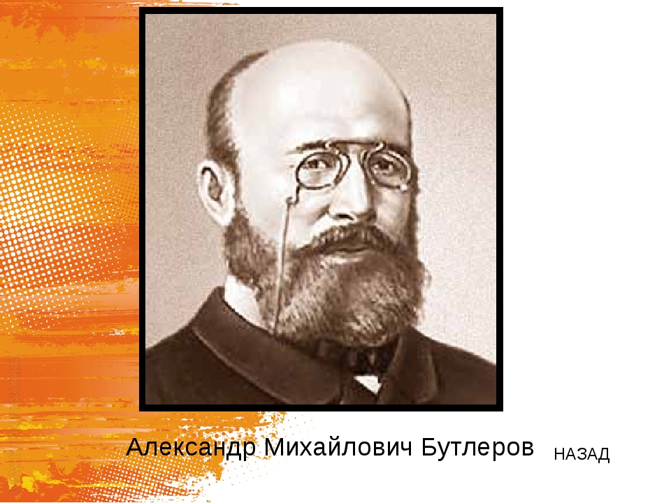 Александр Михайлович Бутлеров НАЗАД