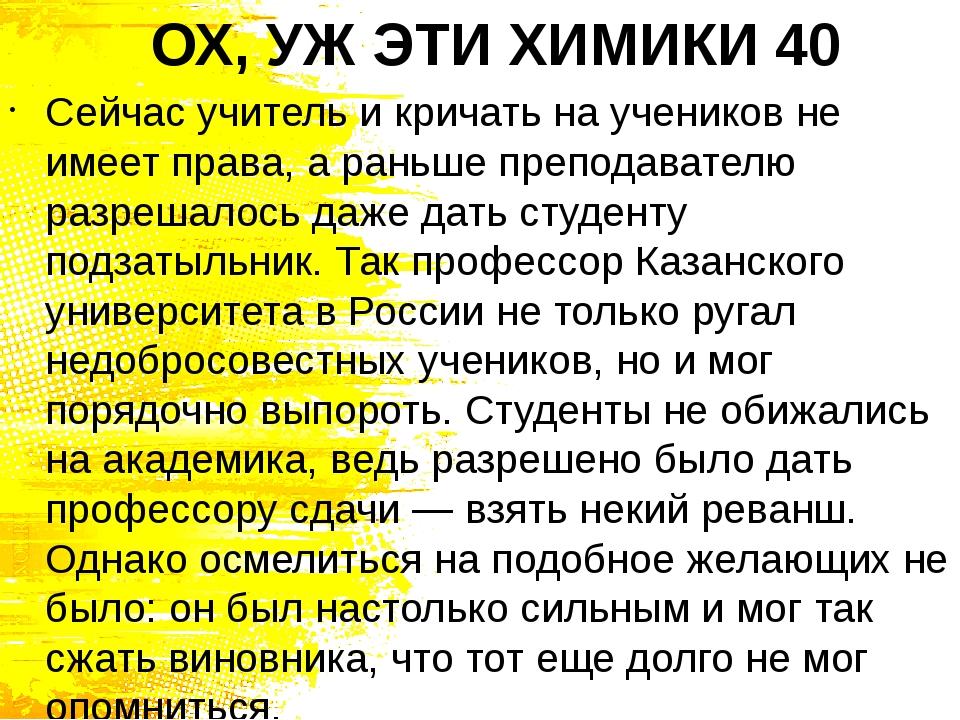 ХИМИЧЕСКИЙ ЭЛЕМЕНТАРИЙ 40 Без него немыслима жизнь на Земле. Ему обязана свои...