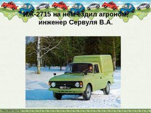 ИЖ-2715 на нём ездил агроном, инженер Сервуля В.А.