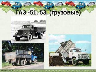 ГАЗ -51, 53, (грузовые)