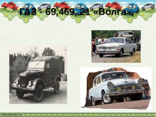 ГАЗ - 69,469, 21 «Волга»,