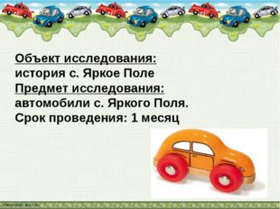 Объект исследования: история с. Яркое Поле Предмет исследования: автомобили