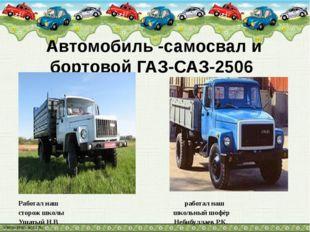 Автомобиль-самосвал и бортовойГАЗ-САЗ-2506 Работал наш работал наш сторож ш