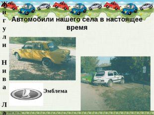 Автомобили нашего села в настоящее время Жигули Нива Лада Эмблема