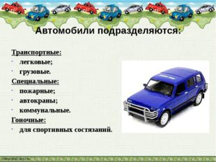 Автомобили подразделяются: Транспортные: легковые; грузовые. Специальные: пож